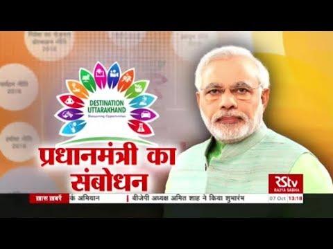 PM Modi's Speech | Destination Uttarakhand: Investors' Summit 2018