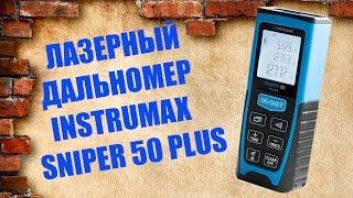 INSTRUMAX SNIPER 50 Plus -  Бюджетный лазерный дальномер с максимальным функционалом