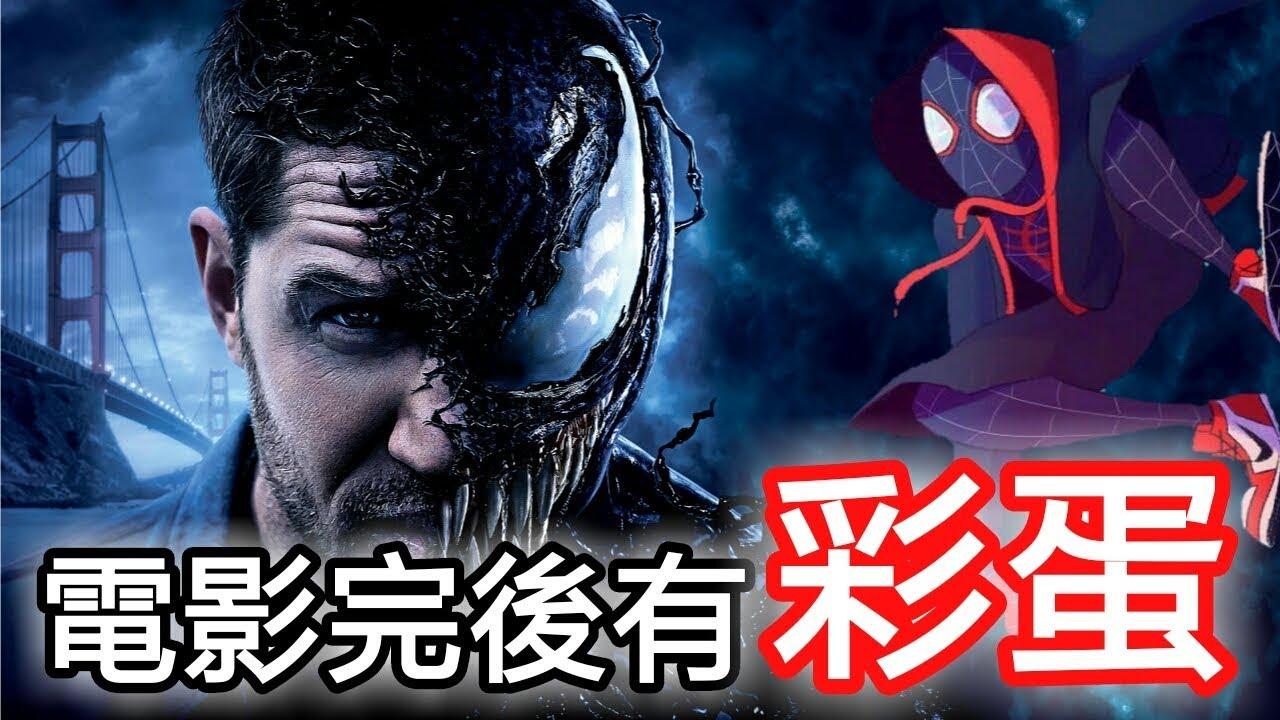 【影評+劇情】猛毒|毒魔|毒液: 致命守護者|Venom【中文字幕】 - YouTube