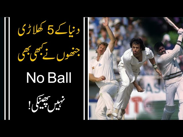 Top 5 Bowlers who have never bowled NO Ball in their career | 9 News HD
