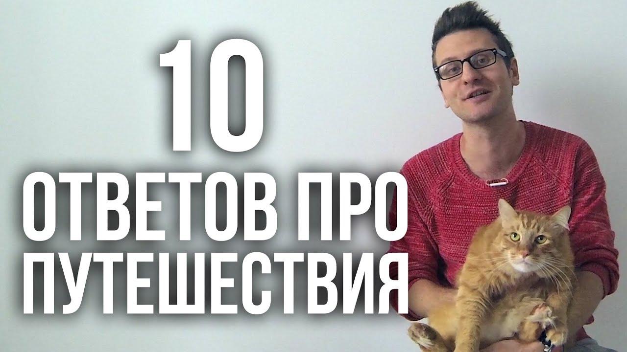 10 ОТВЕТОВ ПРО ПУТЕШЕСТВИЯ Тревелответ (Лучшие Видеоблоги о Путешествиях)