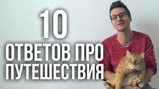 10 ОТВЕТОВ ПРО  ПУТЕШЕСТВИЯ | #тревелответ