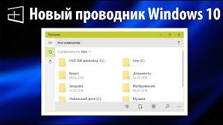Новый проводник Windows 10! ● Каким он будет?