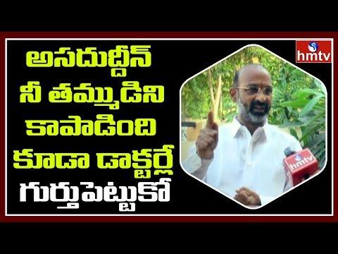 అసదుద్దీన్ ఒక అజ్ఞాని : BJP Leader Bandi Sanjay Controversial Comments On Asaduddin Owaisi | hmtv