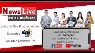 Live  :  News Live สรุปข่าวเด่น ประเด็นฮอต ข่าวเที่ยง วันที่ 21 พ.ย.2562