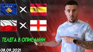 Косово Испания Польша Англия прогноз на сегодня прогноз на футбол