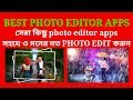 Best top 3 photo editor apps free download | bangla | you can edit photo for facebook youtube etc.