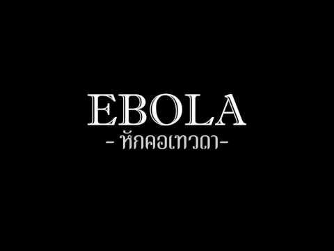 หักคอเทวดา - EBOLA [Coming Soon!]