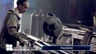Цех металлоконструкций(В цехе металлоконструкций производятся заготовки для палаток, ангаров, шатров., 2012-07-05T08:14:46.000Z)