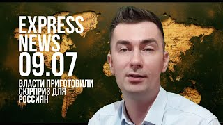 Экспресс-новости 09.07.2020: все самое важное и интересное - об этом должен знать каждый