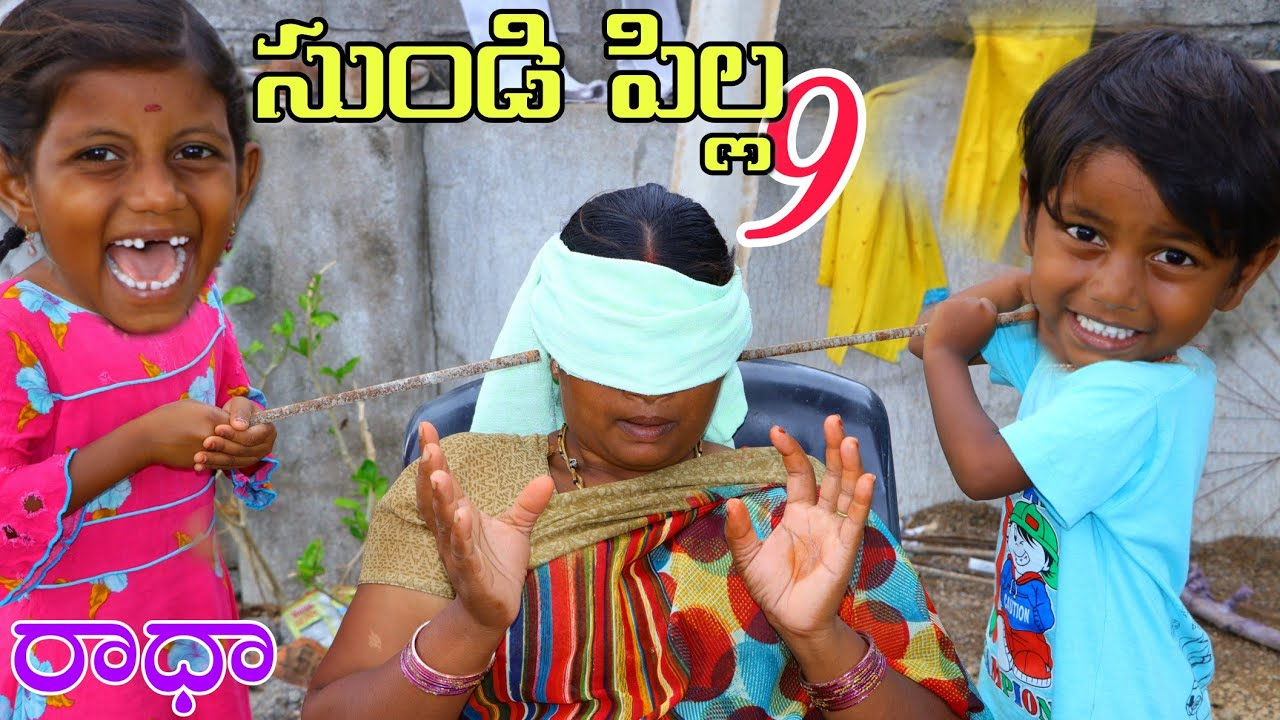 sundi pilla 9 / సుండి పిల్ల / Radha Videos / Maa Village Show