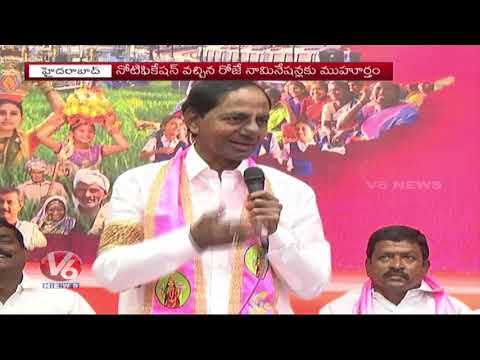 CM KCR Plans To Give B-Form To TRS Candidates On November 11th | V6 News