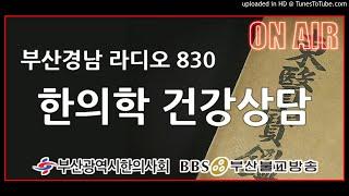 한의학 상담(적당한 수면)-청유한의원 제주희 원장