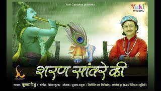 शरण साँवरे की | Sharan Sanwre Ki | Soulful Shyam bhajan by Kumar Vishu | HD
