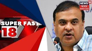 Super Fast 18ত আজিৰ দুপৰিয়াৰ সংবাদ |  Afternoon News @2 | 23rd Feb, 2019