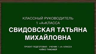 Проект МОЙ КЛАСС . (Окружающий мир 1 класс)