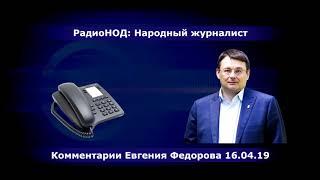 РадиоНОД  Народный журналист  Комментарии Евгения Федорова 16 04 19