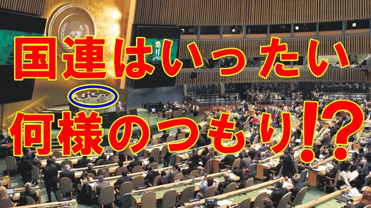 海外の反応 衝撃!!「日本人が正しい!!」国連に対する日本人のまさかの評価に米国メディアが驚愕!!世界の外国人から日本に同意の声が続出!!