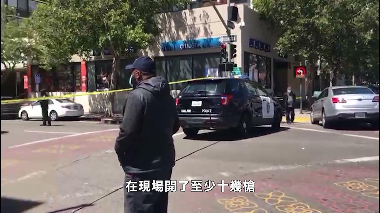 【天下新聞】屋崙華埠: 發生致命槍擊事件 一名男子情況危殆四名疑犯仍在逃