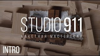видео макетная мастерская