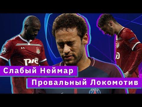 КС! ЛЧ - слабый Неймар и провальный Локомотив