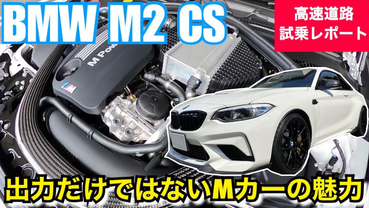 BMW M2 CS【高速道路インプレッション 30年間Mカーに乗り続けるM氏より、出力だけではないMカーの魅力を探る。】