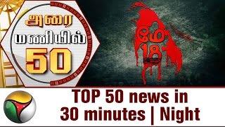 TOP 50 news in 30 minutes | Night 18-05-2017 Puthiya Thalaimurai TV News