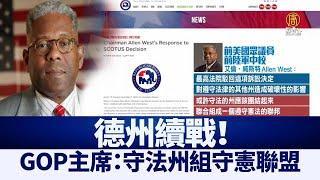德州續戰!GOP主席:守法州組守憲聯盟|@新唐人亞太電視台NTDAPTV |20201213 - YouTube