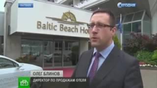 Курортный сезон в Латвии подсчитывает потери из за России  новости сегодня