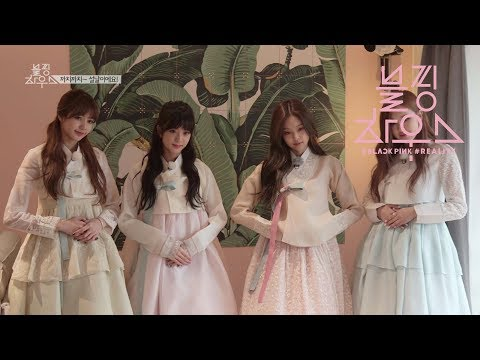BLACKPINK - '블핑하우스 (BLACKPINK HOUSE)' EP.6-1