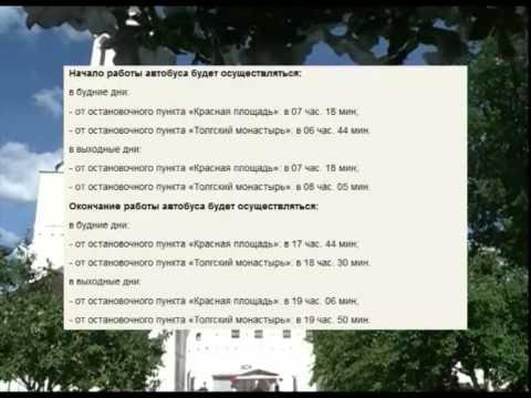 В Ярославле изменится расписание автобуса от Красной