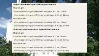 В Ярославле изменится расписание автобуса от Красной(В Ярославле изменится расписание автобуса от Красной площади до Толги http://gtk.tv/news/65315.ns С 18 мая транспорт..., 2015-05-13T03:20:48.000Z)