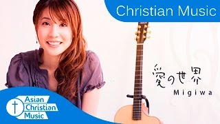Migiwa - Christian J-Pop