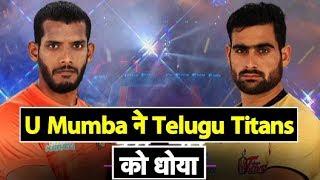 Watch: Pro Kabaddi League: U Mumba thrash Telugu Titans 41-20 in PKL