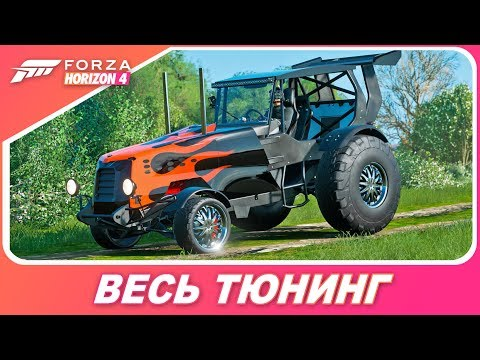 Forza Horizon 4 - Track-Tor из Top Gear / Весь Тюнинг Трактора