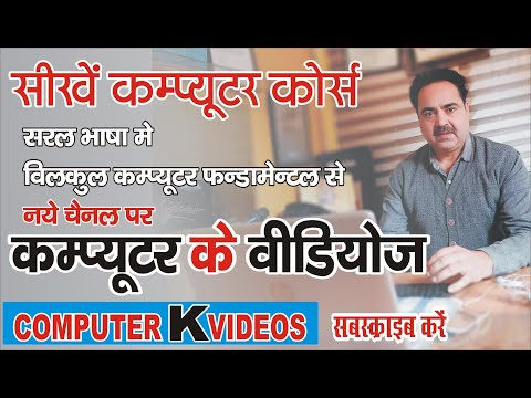 """Best Computer Course Videos For All - """"Computer K Videos"""" In Hindi"""