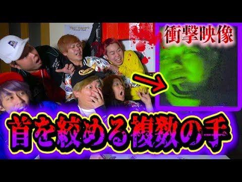【心霊現象】首を絞めようとする霊の手が出張ホラーナイトの動画に映ってしまった…。