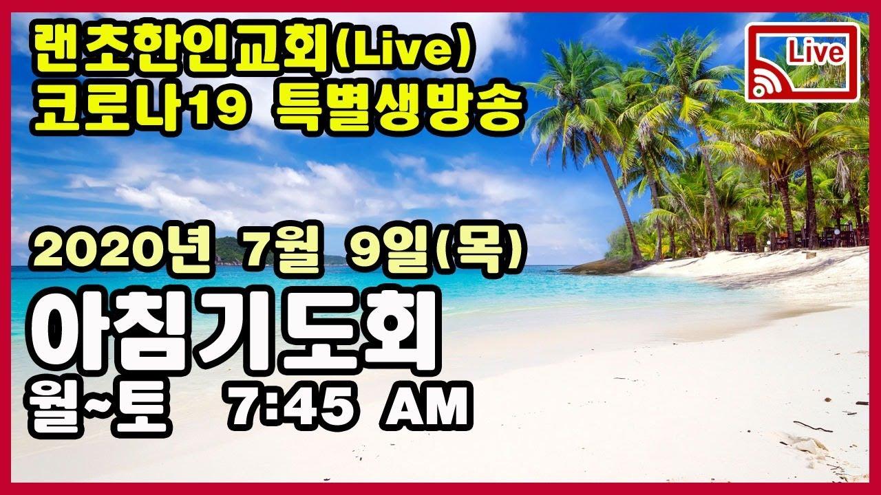 Rancho in Korean LIve 2020/07/09(목)
