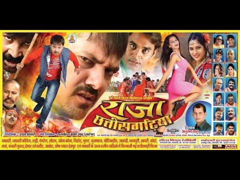 RAJA CHHATTISGARIYA  cg superhit film