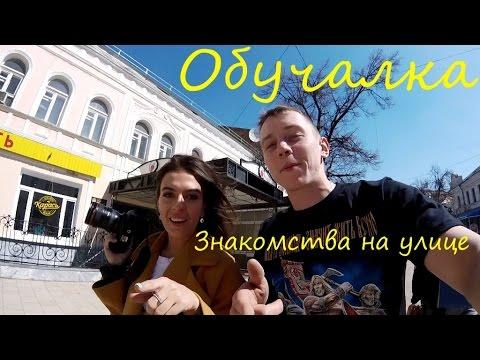 секс знакомство на улице.видео