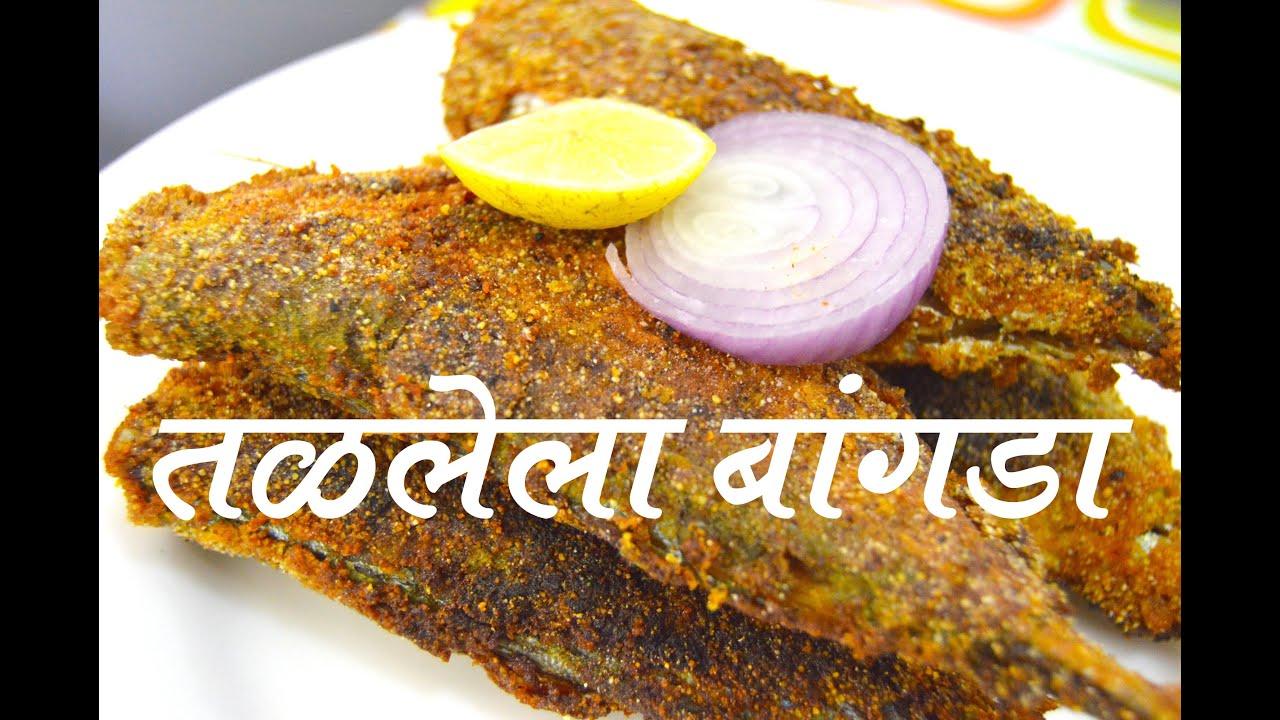 bangda fry full recipe maharashtrian bangda fry full recipe maharashtrian food youtube forumfinder Images