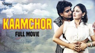 KAAMCHOR कामचोर | Pratap Kumar, Suman Negi Shabbo | New Haryanvi Full Movie 2019