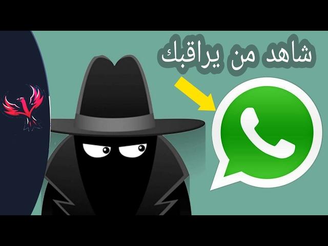 كيف تعرف ان الواتس اب الخاص بك مراقب و مخترق و كيف تمنع التجسس على محادثاتك و معلوماتك الخاصة Youtube