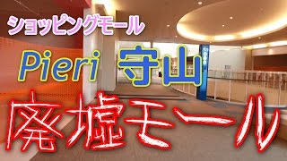 2013.03.24ピエリ守山 2F レストラン街へ向かう光景 thumbnail