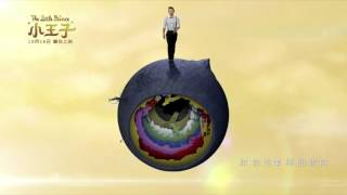 《小王子》電影中文主題曲MV 黃渤深情獻唱