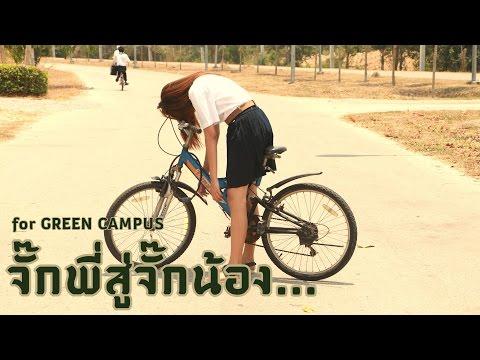 โครงการจั๊กพี่สู่จั๊กน้อง - มศก วิทยาเขตสารสนเทศ เพชรบุรี