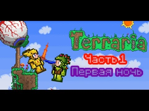 TerraPlay - #1 - Первая ночь