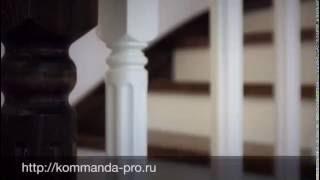 Komanda Pro.Лестницы от производителя в Москве и Калуге.(KOMANDA.PRO Лестницы от производителя в Москве и Калуге. Изготовление по индивидуальному проекту.Доставка и..., 2016-09-14T15:35:00.000Z)