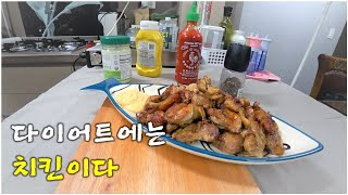 다이어트중에도 치킨 먹기 다이어트 굽네치킨 만들기(+소…