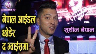 Nepal Idol छाडेर नयाँ ग्राण्ड शोमा शुशील    The Voice Of Nepal    Mazzako TV